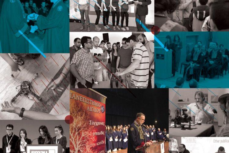 Assemblage Thinking Symposium on ΑΙΓΑΙΟ.edu